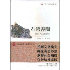 Shiwan Ceramics Arts(Chinese Edition): Zhong RurongShi Xin