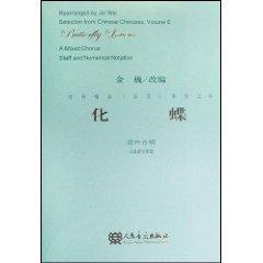 Butterfly(Chinese Edition): Jin Wei