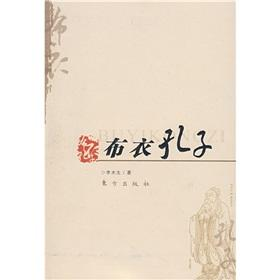 Confucius: Not Deity But Common People(Chinese Edition): Chen Tingyi
