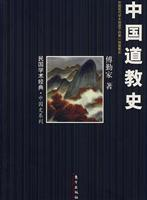 history of chinese Taoism(Chinese Edition): Fu Qinjia