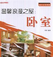 The Romantic Place: Bedroom (Chinese Edition): He Yong