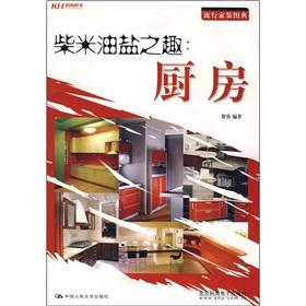 Funny Stories from Daily Necessities: Kitchen(Chinese Edition): He Yong
