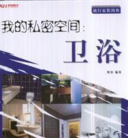 My Private Space: Bathroom (Chinese Edition): He Yong