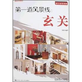 The First Scenery: Doorway(Chinese Edition): He Yong