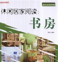 Leisure Reading: Study(Chinese Edition): He Yong