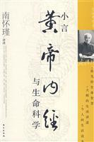 On Huangdi Neijing and Life Science(Chinese Edition): Huai-Chin Nan