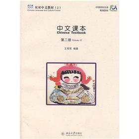 Chinese Language and Culture Textbook (2)(Chinese Edition): Edited by Wang