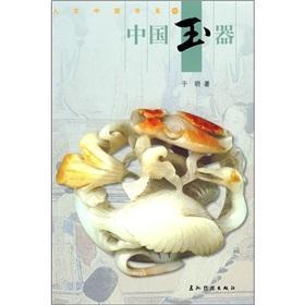 Chinese Jade(Chinese Edition): Yu Ming
