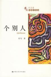 Someone(Chinese Edition): Lao Ma
