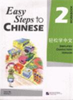 Easy Steps to Chinese vol.2 - Workbook(Chinese: Yamin Ma, Xinying