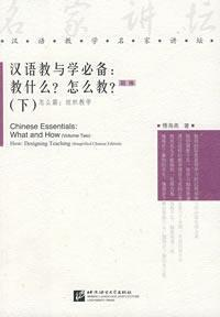 Chinese Essentials: What and How (Vol.2) -: Haiyan Fu