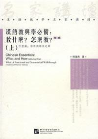 Chinese Essentials: What and How (Simplified Chinese: Haiyan Fu