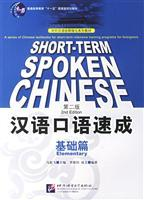 Short-term Spoken Chinese Elementary (2nd Edition) -: Ma Jian Fei,
