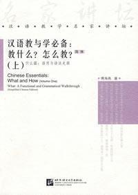 Chinese Essentials: What and How (Vol.1) -: Haiyan Fu
