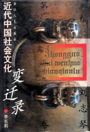 The Annals of Social and Cultural Changes: Liu Zhiqin