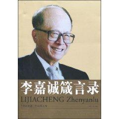 Mottos of Li Ka-shing(Chinese Edition): Lu Yanyuan