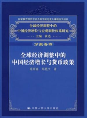 China's Economic Growth and Currency Policy under the Context of Global Economic Adjustment(...