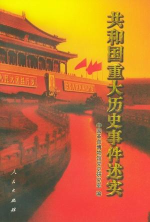 A Faithful Account of Major Events in the History of the People's Republic of China(Chinese ...