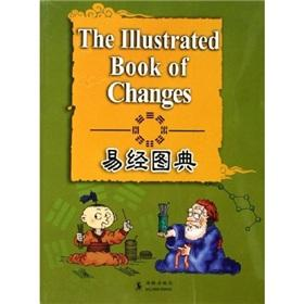 The Illustrate Book of Changes(Chinese Edition): Zhou Chuncai