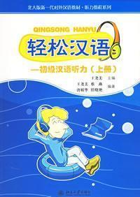 Qingsong Hanyu: Chuji Hanyu Tingli - Listening Comprehension Exercises for Beginners. Set of Volume...