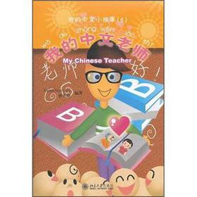 My Little Chinese Story Books (5): My: BEN SHE,YI MING