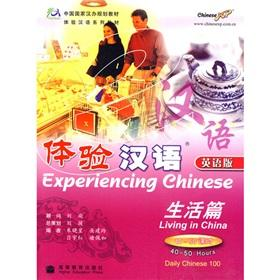 Experiencing Chinese - Living in China 40: BEN SHE,YI MING