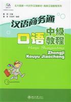 Chinese Commerce - An Intermediate Spoken Chinese: BEN SHE,YI MING