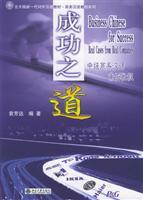 Business Chinese for Success - Real Cases: BEN SHE,YI MING