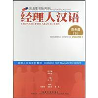 Chinese for Managers: Business Chinese Volume 2: BEN SHE,YI MING