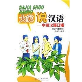 Dajia Shuo Hanyu - Spoken Intermediate Chinese: BEN SHE,YI MING