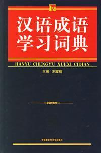 The Learner's Dictionary of Chinese Idioms (Hanyu Chengyu Xuexi Cidian). (Chinese Edition): ...