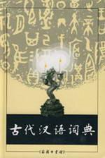 Gudai Hanyu Cidian - A Dictionary for Archaic Chinese. (Chinese Edition): BEN SHE,YI MING