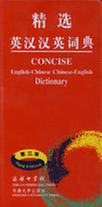 Concise English-Chinese Chinese-English Dictionary. (Chinese Edition): BEN SHE,YI MING