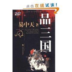 Yi Zhongtian: Pin Sanguo Volume 1 (with VCD). (Chinese Edition): BEN SHE,YI MING