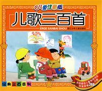 300 Nursery Rhymes - Chinese Children's Edition with Hanyu Pinyin - Series of Most Popular ...