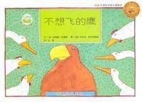 James Aggrey: The Eagle that would not fly - Chinese Language Edition. (Chinese Edition): BEN SHE,...