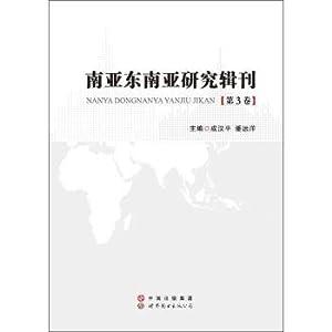 Journal of Southeast Asian Studies (third volumes)(Chinese Edition): CHENG HAN PING . PAN YUAN YANG...