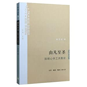 From where the most holy: bulk of Yangming time(Chinese Edition): ZHANG WEI HONG ZHU