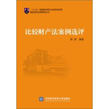 Comparative property law case selection and evaluation(Chinese Edition): XUE YUAN ZHU