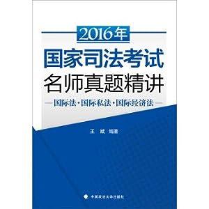 In 2016 the national judicial examination Zhenti: WANG BIN ZHU