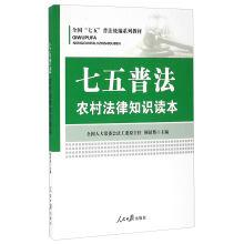 75 the rural legal knowledge(Chinese Edition): GU ANG RAN BIAN