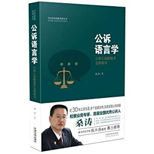 Public prosecution Linguistics: the whole process of the public prosecutor's skills to enhance ...