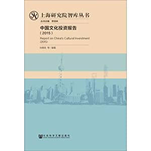China Cultural Investment Report (2015)(Chinese Edition): LIU DE LIANG ZHU