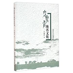 Inner Mongolia place name culture(Chinese Edition): LI SHU XIN