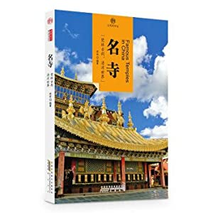 Impression China imprinted and temples of civilization(Chinese Edition): BEI JING DU TU SHI DAI WEN...