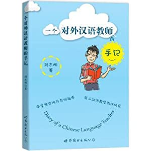 A foreign language teacher's notes(Chinese Edition): LIU ZHI GANG ZHU