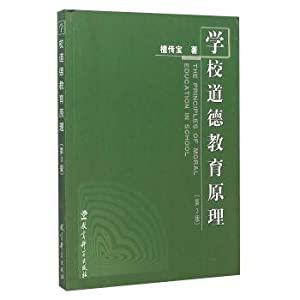 Principles of school moral education (Third Edition)(Chinese Edition): TAN CHUAN BAO ZHU