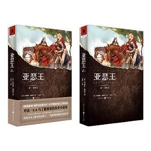 King Arthur 1: winter King(Chinese Edition): YING ] BO NA DE. KANG WEI ER ZHU