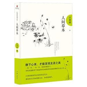 Wang Zengqi collection of essays: Earth vegetation(Chinese Edition): WANG CENG QI ZHU
