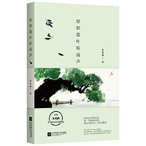 Thick leaves to listen to the rain: ZHU GUANG QIAN
